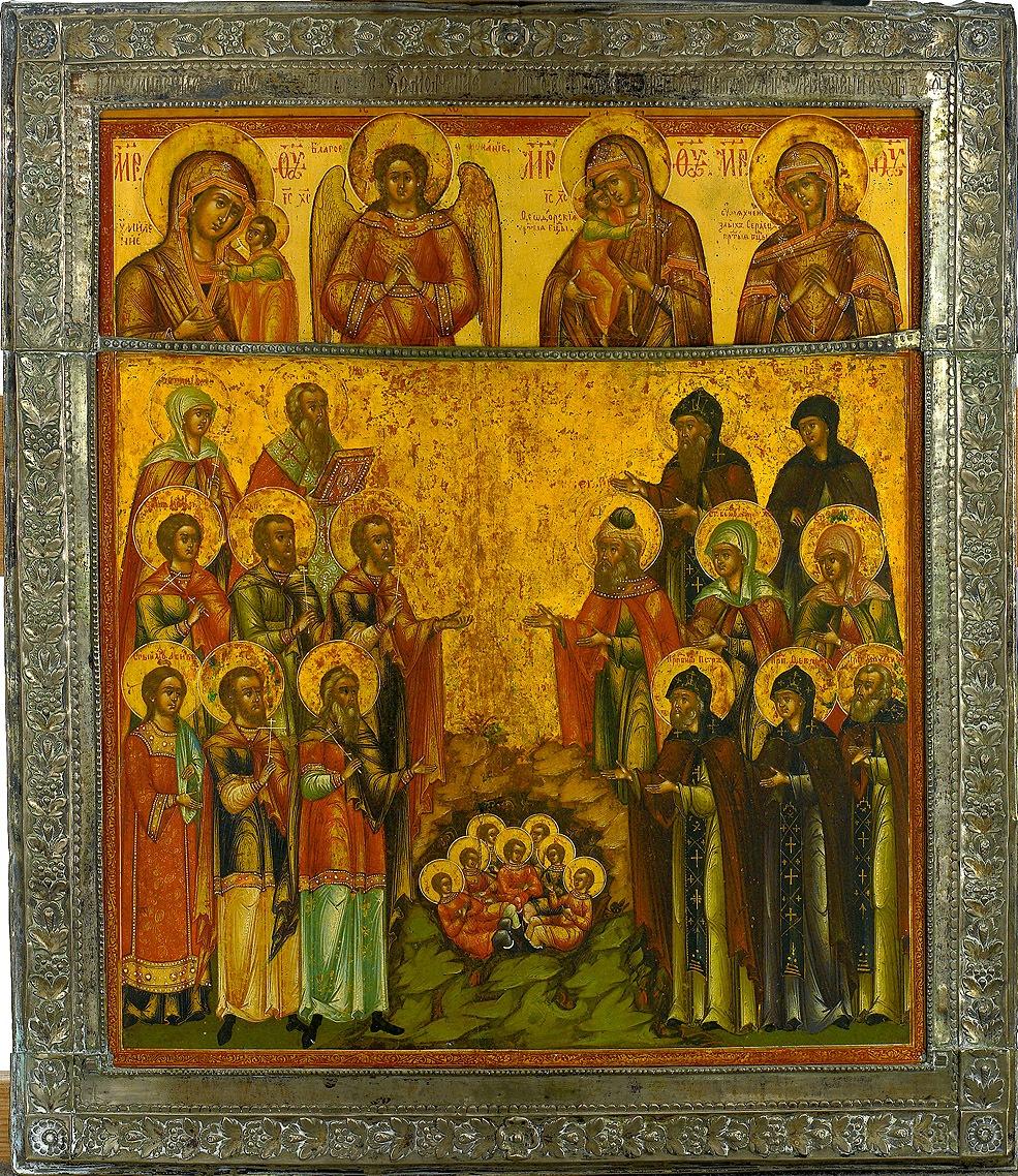 Акафист святым седми отроком иже во Ефесе