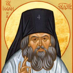 Святитель Иоа́нн (Максимович), архиепископ Шанхайский, Сан-Францисский