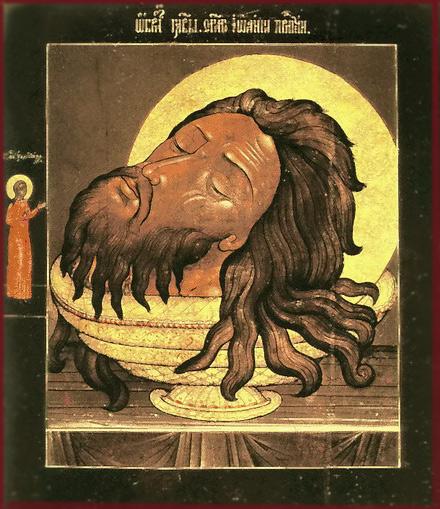 Усекновение главы святого Пророка Предтечи и Крестителя Господня Иоанна