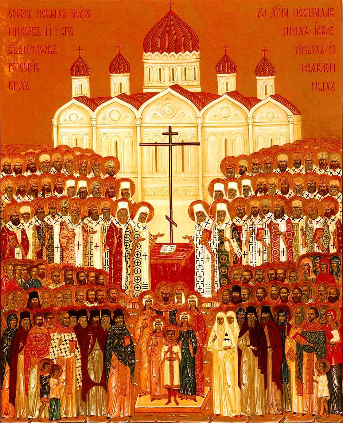 Собор Новомучеников и Исповедников Росссийских