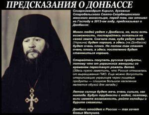 Предсказание старца Кирилла о Донбассе