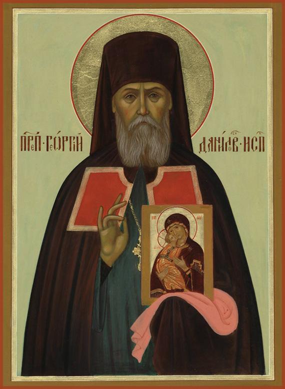 прп. Георгий исповедник Даниловский