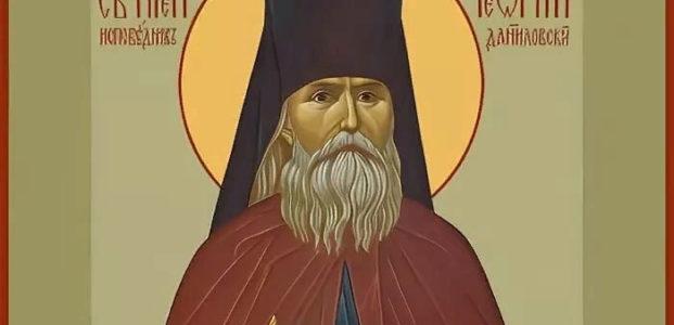 Преподобный Георгий исповедник Даниловский Чудотворец